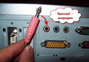Как подключить наушники с микрофоном к компьютеру