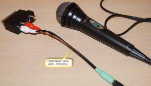 Как подключить микрофон для караоке к телевизору