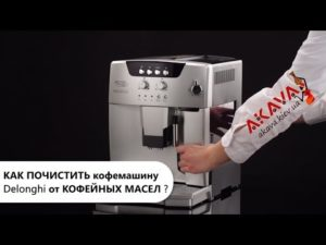 Очистка кофемашины от накипи и кофейных масел. Декальцинация кофемашины