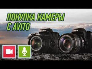 Покупка б/у фотоаппарата — как выбрать и проверить