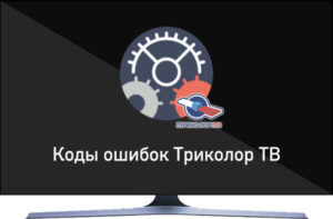 Ошибки и коды ошибок Триколор ТВ