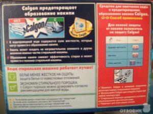 Инструкция по использованию Калгона для стиральной машины