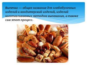 Режим выпечки хлебных изделий
