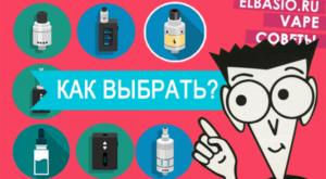 Как выбрать электронную сигарету: советы для новичков