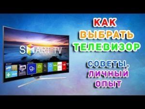 Выбор LED телевизора: на какие характеристики обратить внимание при покупке