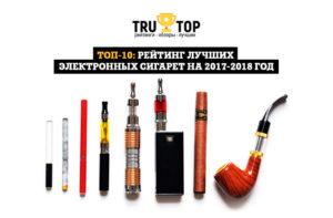 Самые лучшие электронные сигареты: рейтинг