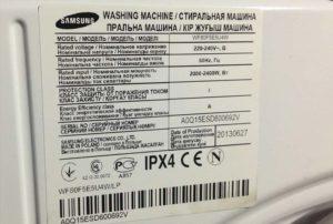 Потребляемая мощность стиральной машины :