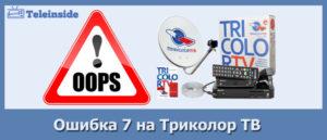 Как исправить ошибки 4 и 7 на Триколор ТВ