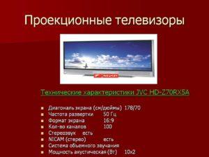 Проекционный телевизор и его характеристики