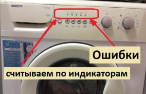 Коды ошибок стиральных машин Веко