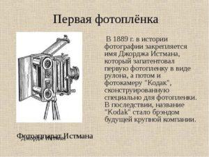 Первый пленочный фотоаппарат и первая фотопленкa - изобретение