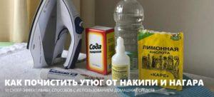 Как почистить утюг внутри лимонной кислотой от накипи и нагара