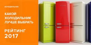 Какой марки лучше выбрать холодильник