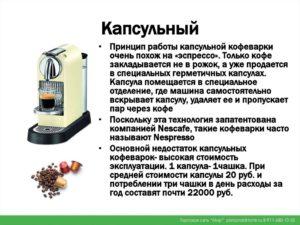 Принцип работы капсульных кофемашин