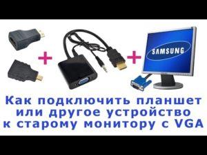 Как подключить домашний кинотеатр к ноутбуку: HDMI VGA беспроводное подключение