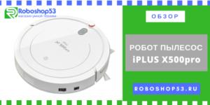 Первый бюджетный робот-пылесос iplus x500pro от panda: обзор возможностей