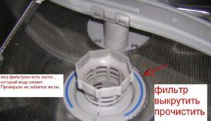 Что делать если посудомоечная машина bosch не набирает воду?
