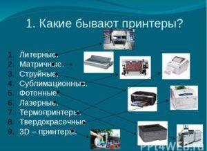 Какие бывают принтеры: виды их функции и характеристики преимущества и недостатки